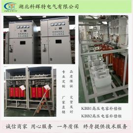 KBB2型高压电容补偿柜