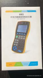 MMB便携式精度高信号发生器/万用表伴侣 手持式信号发射器