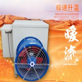 畜牧养殖育雏暖风机 温室大棚工业电暖风机 热风机供暖设备