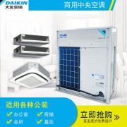 大金 中央空调商用VRV系列 空调变频多联机10HP 大金商用 RUXYQ10BA
