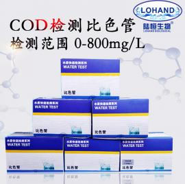 陆恒生物企业污水排放标准50ppm快速测定COD比色管测试包试剂盒