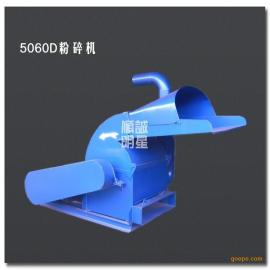 5060D粉碎�C
