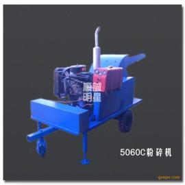 5060C粉碎�C