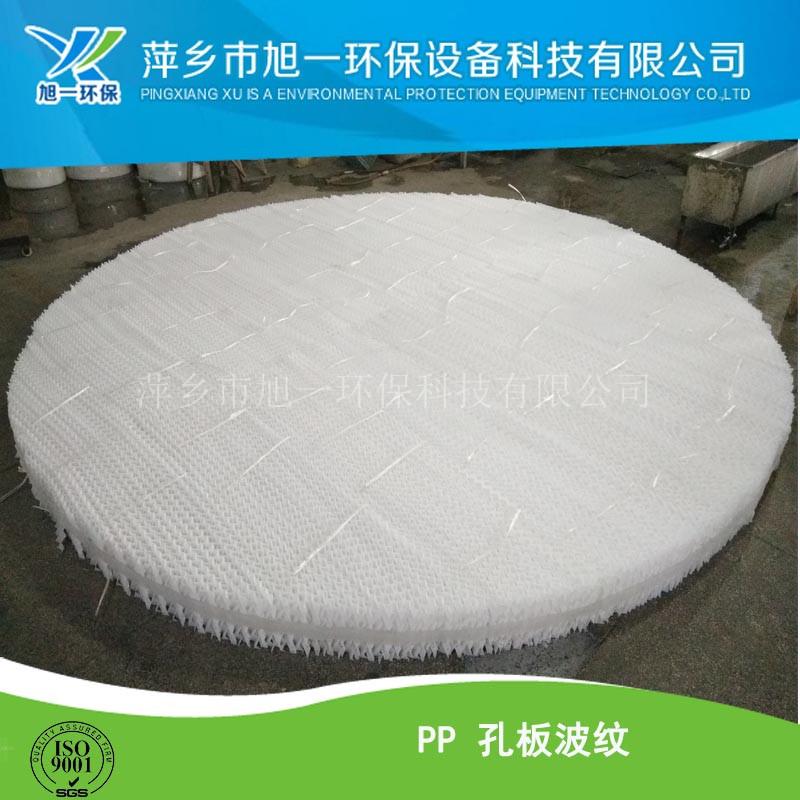 PP聚丙烯比表面积250X/250Y塑料孔板波纹板填料 耐腐蚀规整填料