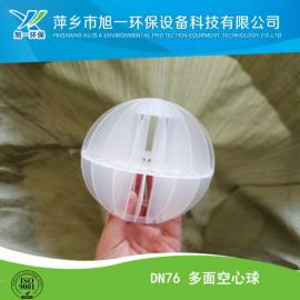 直径35/50/76聚丙烯PP多面空心球填料 废气净化塔/污水处理填料
