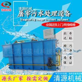 清源现货加工 屠宰污水处理设备 畜牧屠宰污水处理设备