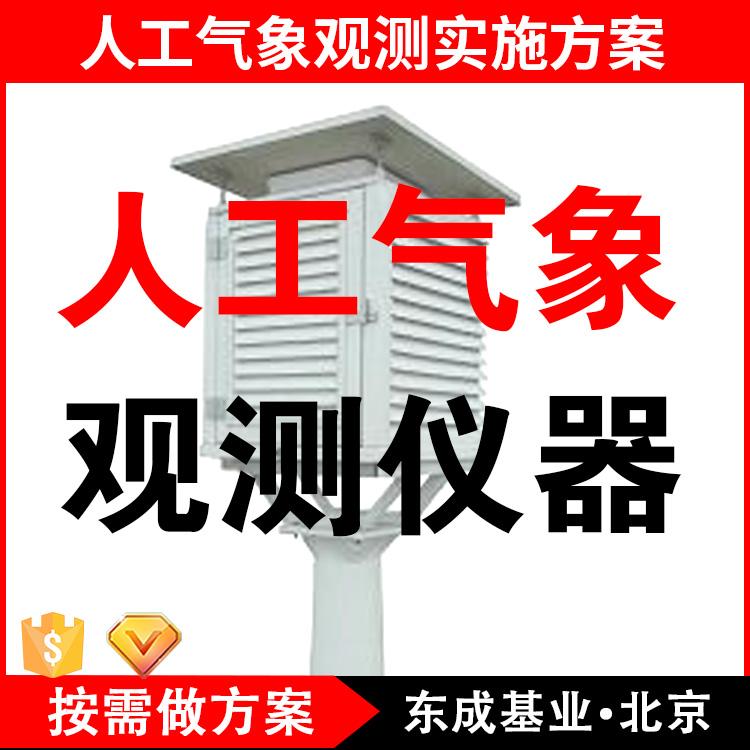 人工气象站 地面*高温度表 直管地温表WDG-14 气象设备