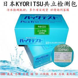 日本公立KYORITSU测试包检测COD氨氮总磷总氮重金属镍铁总铬铜