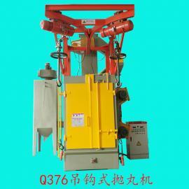 Q376双跑轨葫芦吊钩式抛丸机 精密铸造设备吊挂式抛丸机