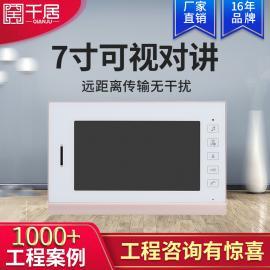 视频门禁室内机 楼宇对讲ODM代工 视频门禁云对讲方案提供商