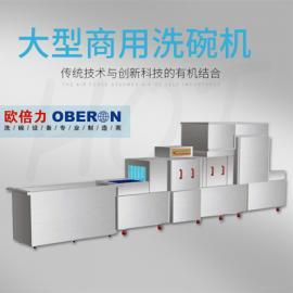 欧倍力商用自动超声波洗碗机 大型食堂用洗碗机流水线