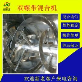 杰创生产卧式螺带混合机 腻子粉混合机 不锈钢混合机干粉搅拌机