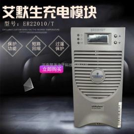 ER22010/T艾默生 �S�B 220V10A直流屏充�模�K
