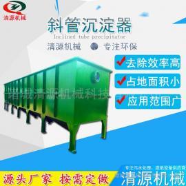 清源新式 斜管沉淀器 石油斜管沉淀器 �|���r低