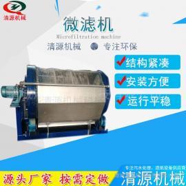 清源新式 微滤机 造纸白水纤维回收机 质量保证