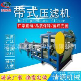 清源新款 带式压滤机 三网带式污泥压滤机 质量保证