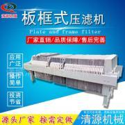 清源新式制造 板框式压滤机 石油板框式压滤机 质量保证