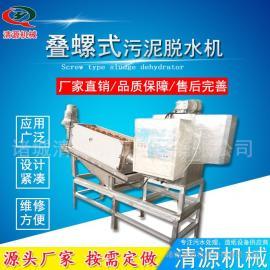 清源加工定做 叠螺式污泥脱水机 工业污泥脱水机