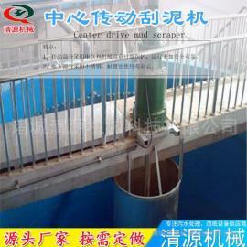 清源新式 中心传动刮泥机 水厂中心传动刮泥机