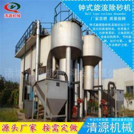 清源新式 污水厂钟式旋流除砂机 质量保证