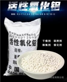 空压机专用活性氧化铝吸附剂 活性氧化铝干燥剂