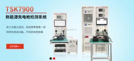 美标模式二测试仪TSK8000