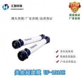 进口超滤膜UF-1010E美能UF膜PVDF中空纤维膜技术参数