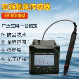 污水在线氨氮监测仪 铵离子实时检测 远程传送 物联网