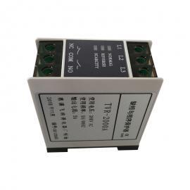 相序保护器 三相不平衡保护继电器TVR-2000A