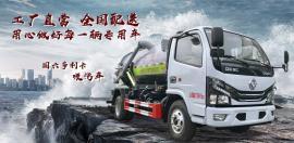 国六5吨吸污车带洒水