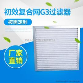 初效板式过滤器 洁净回风系统用初效G3复合网板式空气过滤器