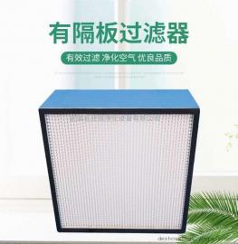 有隔板高效过滤器 镀锌框高效空气过滤器
