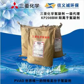 三菱化学絮凝剂 一级销售 KP208BM 阳离子絮凝剂 高分子絮凝剂