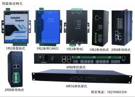 电力监测系统,电力管控系统,智能电力采集网关