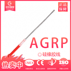 �F氟��硅橡�z高�鼐� 日木��|AGRP-0.75平方 硅�z���Ь�