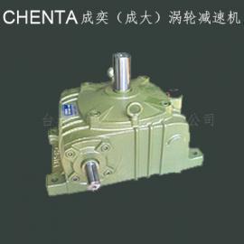 成大减速机 蜗轮蜗杆减速机 ESS-155~175