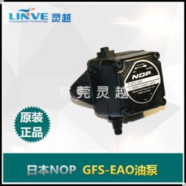 GFS-EAO日本原装NOP燃烧器油泵 燃油燃烧机专用油泵