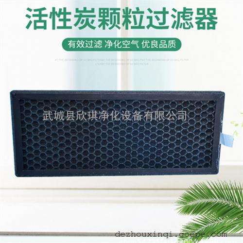 活性炭颗粒板式空气过滤器 铝框护网蜂窝活性炭过滤器