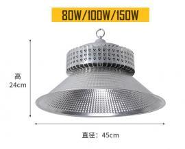 工矿灯led罩仓库车间照明高亮天棚灯100W150W