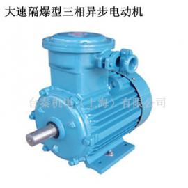 YB3电动机电机防爆电机隔爆型三相异步电动机