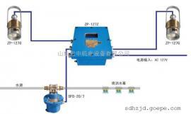 ZP127矿用自动洒水降尘装置红外热释自动喷雾