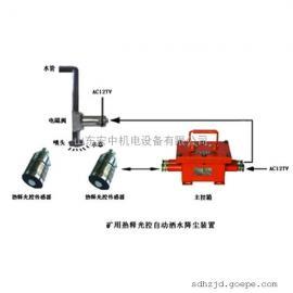 皮带机烟雾温控ZPQW127矿用热释光控自动洒水降尘装置大巷喷雾