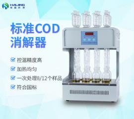海晶HJ-102C型COD自动消解回流仪|标准COD消解器|加热器
