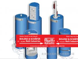 BOLENZ SCHAFER活塞式蓄能器的规格