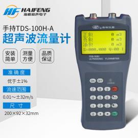 便携式超声波流量�TDS-100h手持式管道管壁外夹式液体传感器