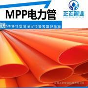 生产销售MPP电力管全新料MPP顶管正宏MPP拖拉管直埋电力管
