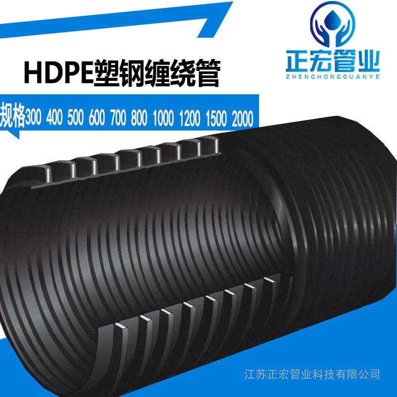 PE塑钢缠绕管埋地HDPE钢带波纹管HDPE双壁缠绕管钢带管