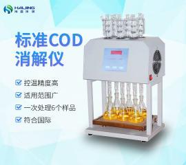 海晶HJ-101C型标准COD消解器|COD自动消解回流仪|标准COD消解仪