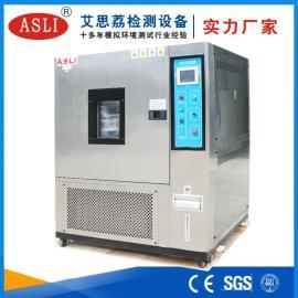 立式高低温试验箱艾思荔品牌