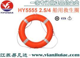 华燕HY5555-2.5/4船用救生圈(CCS/EC)、橡塑聚乙烯新规救生圈